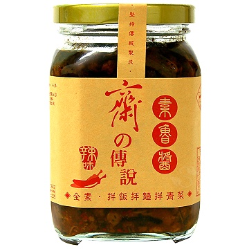 《齋之傳說》素魯肉醬(辣味390g) ::素易購(素食購物網) MALL.SUIIS::