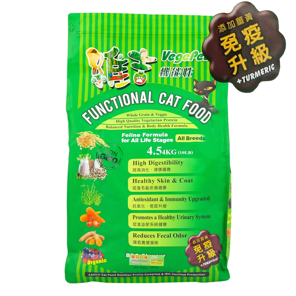 《維吉》素食貓飼料 機能性(起司口味/4.5KG/免運)