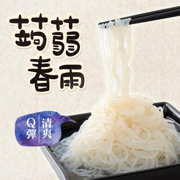 《旭家》蒟蒻春雨(300g)~輕盈美味 享用涼麵也可以無負擔