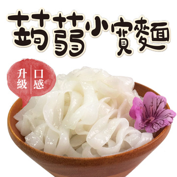 《旭家》蒟蒻小寬麵(300g)~激似麵條美味口感 低熱量無負擔
