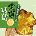 《冰烤地瓜王》黃金57號金鑽烤藷(250g 6大包免運)