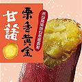《冰烤地瓜王》栗香黃金藷(250g 6大包免運)