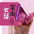 《冰烤地瓜王》紫御甘藷(250g 6大包免運)