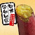 《冰烤地瓜王》日本安納地瓜(250g 6大包免運)