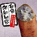 《冰烤地瓜王》牛奶菱角甘藷(250g 6大包免運)