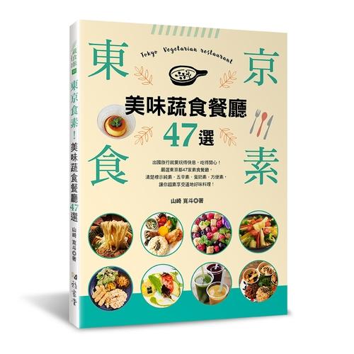 東京食素!美味蔬食餐廳47選 ::素易購(素食購物網) MALL.SUIIS::